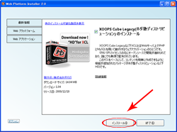 XOOPS Cube Legacy のインストール 1