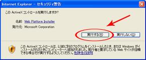 Web PI の起動 3