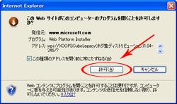 Web PI の起動 4