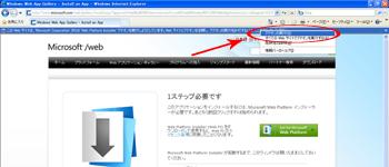 Web PI の起動 2