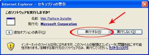Web PI のインストール 4